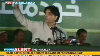 PML-N rally: Chaudhry Nisar delivers fiery speech
