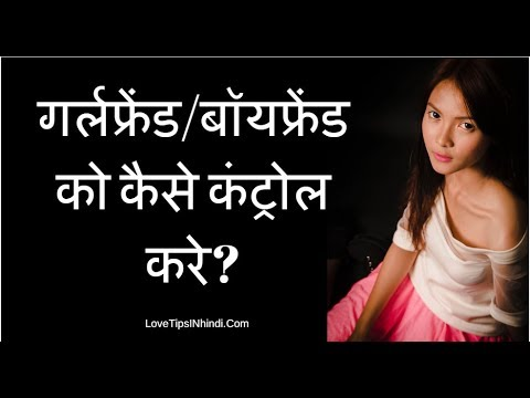 How To Control Your Girlfriend/Boyfriend In Hindi | Love Tips In Hindi