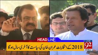 92 News Headlines 06:00 PM  - 23 November 2017 - 92NewsHDPlus