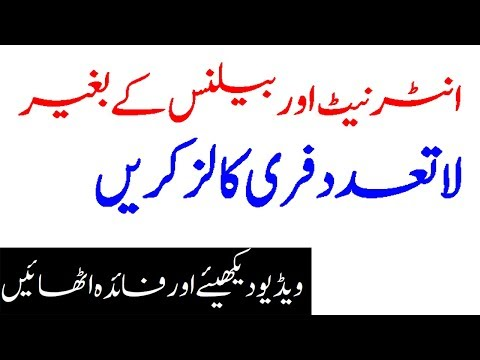 How Call Anyone FREE Without Balance Or Internet😍 Urdu/हिंदी]