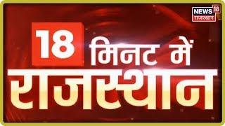 Download फटाफट ख़बरें   Rajasthan News   August 17, 2019 Video