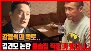 김건모 논란의 룸술집 직접 가봤더니..