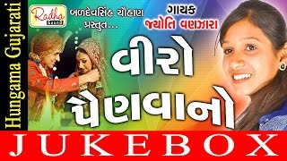 Swift Gaadi Audi gaadi | Jyoti Vanjara | Audio Jukebox | Gujarati Traditional Song | Gujarati Songs