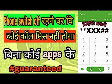 Phone switch off rahne par vi koi call miss nahi hoga || janne ke liya jaroor dekhe Yeh Video.