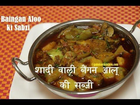 baingan aloo ki sabzi I बैंगन आलू की सब्जी इस तरह बनाएं I Brinajl Potato Curry