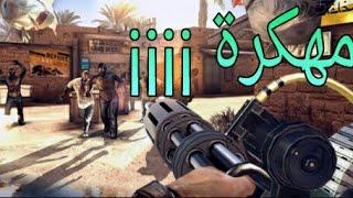 #x202b;تحميل لعبة Dead Trigger 2 مهكرة اخر اصدار#x202c;lrm;