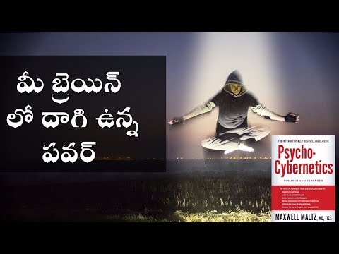 How to program your subconscious power for success| Psycho cybernetics in telugu| TeluguGeeks
