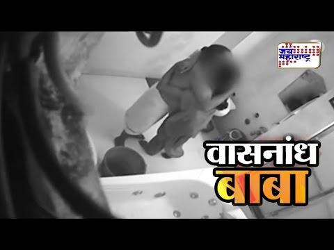 Xxx Mp4 Amravati 39 S Muralidhar Baba Sex Scandal Caught On CCTV Camera 3gp Sex