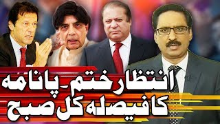 Kal Tak with Javed Chaudhry - 27 July 2017   Express News