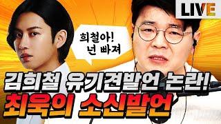 폭풍 공격받는 김희철에게 나타난 지원군 최욱! | 매불쇼 풀버전