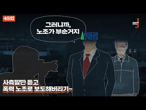 Xxx Mp4 풀영상 J 49 회 언론이 노조에 대한 편견을 만드는 3가지 방법 3gp Sex