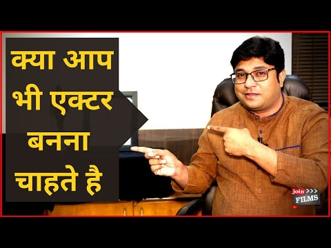 How to become an actor & Earn Extra Income as a Fresher एक्टर कैसे बने ? |Acting Advice  - Joinfilms