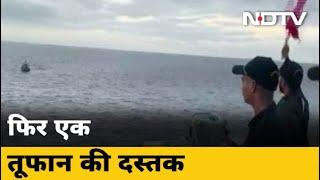 Maharashtra और Gujarat में 'Nisarga' तूफान का खतरा, Cyclone का Red Alert
