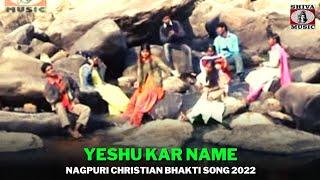 Nagpuri Christmas Song - Yeshu Kar Name   Christmas Bhajan Album - Masihi Ka Pyar
