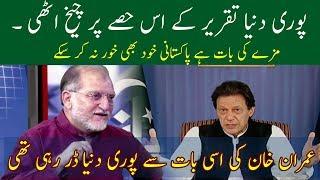Orya Maqbol Jan Views About Imran khan Speech | Neo News
