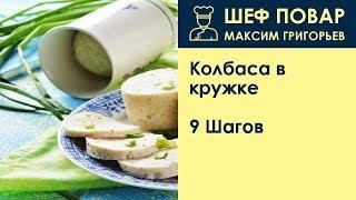 Колбаса в кружке . Рецепт от шеф повара Максима Григорьева