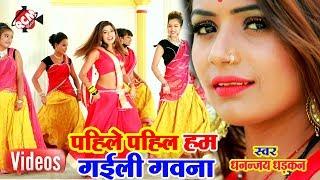 DjShashi Style Remix Chalela Hath Ferla Se - Dhananjay