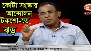 "Muktobak 16 July 2018,, Channel 24 Bangla Talk Show ""Muktobak"" Today Bangla Talk Show"