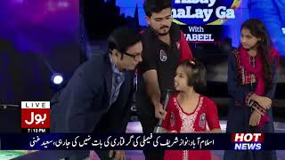 Game Show Aisay Chalay Ga - 9th September 2017   BOL News