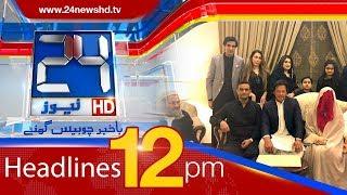 News Headlines | 12:00 PM | 19 February 2018 | 24 News HD