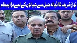 Nawaz Sharif Rejected Election Results From Adiala Jail Says Shehbaz Sharif | 9 August | Dunya News