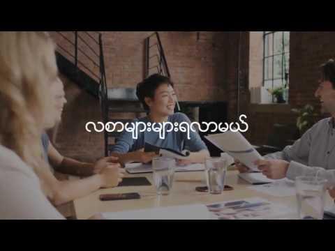 Learn English fast (Burmese)