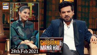 Ghabrana Mana Hai   Ayesha Omar   Vasay Chaudhry   28th Feb 2021 - ARY Digital