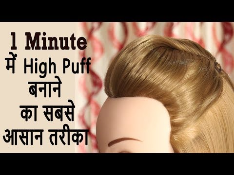 Easy Puff Hairstyles | How to Make Front Puff Hairstyle | Quick & Simple Puff Hair Tutorials 2018