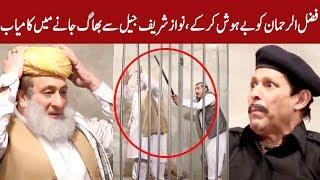 Nawaz Sharif Jail Se Bhag Jane Main Kamyab Hogay | Q K Jamhuriyat Hai | 20 January 2019 | 24 News