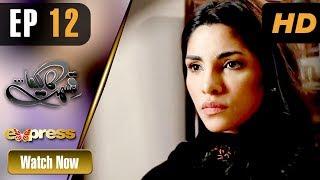 Pakistani Drama   Qismat Ka Likha - Episode 12   Express TV Dramas   Aijaz Aslam, Zhalay Serhadi