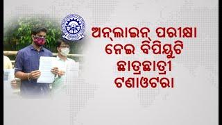BPUT Students oppose online exam  । NandighoshaTV
