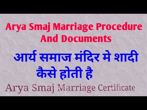 Arya Samaj Marriage Procedure and Documents | आर्य समाज मैरिज कैसे करे  और इसके नियम