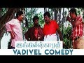 Englishkaran Tamil Movie Vadivel Comedy Online Tamil Movie