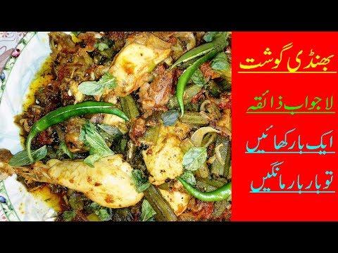 Bhindi Gosht - Bhindi Chicken