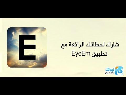 شرح واستعراض تطبيق EyeEm لمشاركة الصور للأندرويد والأيفون والأيباد
