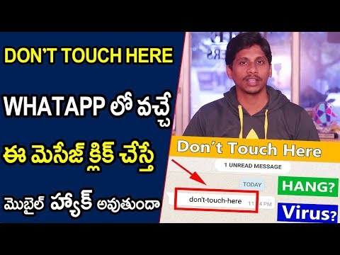 DONT TOUCH HERE – Whatsapp Virus నిజమేనా