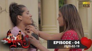 Kinduradari | Episode 04 | 2020- 02- 19