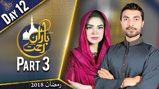 Bairan e Rehmat | Iftar Transmission Ramzan | Ally Khan, Natasha Ali | Part 3 | 28 May 2018| Aaj Ent