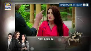 Chandni Begum Episode 52 ( Teaser ) - ARY Digital Drama