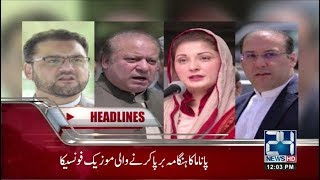 News Headlines | 12:00 PM | 15 March 2018 | 24 News HD