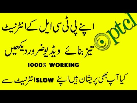 How to Increase Your Internet Speed  | Ptcl Intenet | Evo | DSL | Wifi | Triple Speed for Free