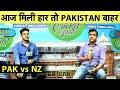 LIVE: #PAKvsNZ- Pakistan के लिए Do-or-Die मैच में होगी New Zealand की चुनौती | #CWC19