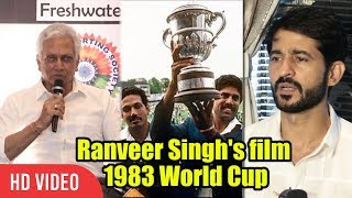 (Jimmy) Mohinder Amarnath And Hiten Tejwani Reaction On 1983 World Cup Movie