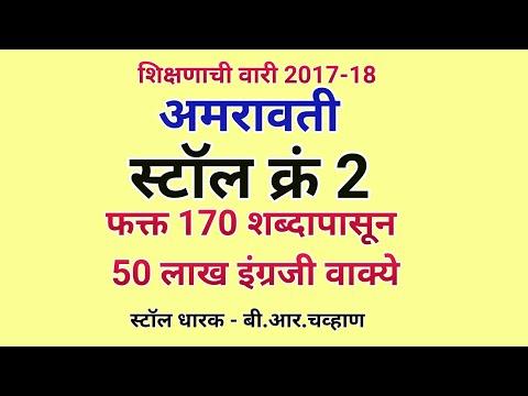Shikshanachi vari 2017-18