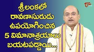 శ్రీలంకలో రావణాసురుడు ఉపయోగించిన 5 విమానాశ్రయాలు బయటపడ్డాయి   Garikapati Narasimharao   TeluguOne