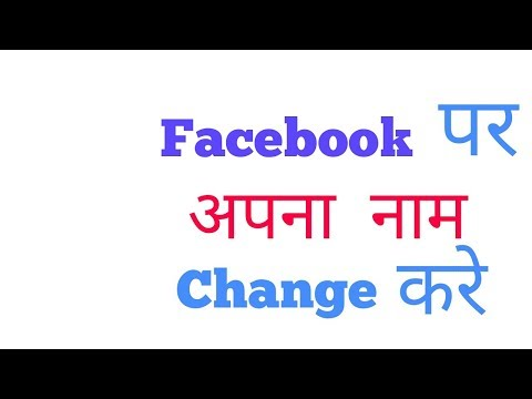 How to change Facebook in name, facebook me apna nam kaise change kare