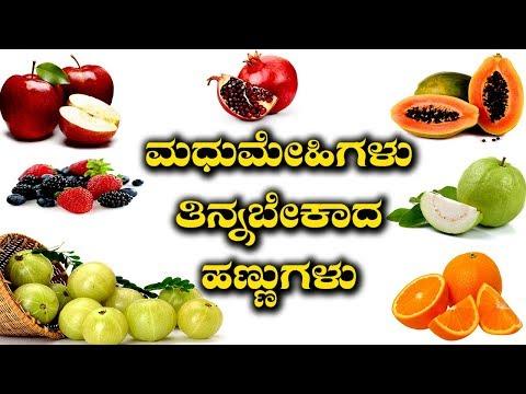 Some Fruits That Diabetes Patients Must Eat | ಮಧುಮೇಹಿಗಳು ಸೇವಿಸಬಹುದಾದ ಹಣ್ಣುಗಳು