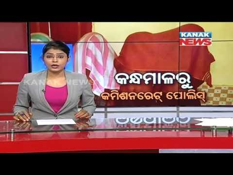 Xxx Mp4 Gang Rape After Robbery In Kandhamal Criminals Arrested After 10 Months 3gp Sex
