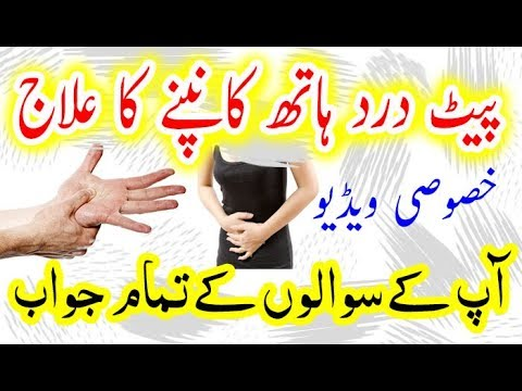 Q&A - Stomach Pain Treatment And Hands Vibration Naturally Treatment At Home