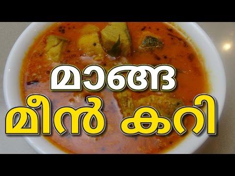 Manga Meen Curry Kerala Recipe | Meen Curry Manga | Mango Fish Curry Malayalam Recipe